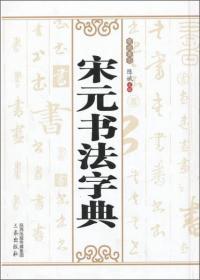 宋元书法字典(珍藏版)