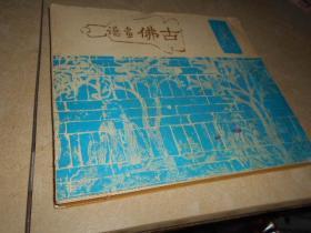天下丛书5:黄语皋先生古佛画谱(平装12开,附当时买书收据,详情请看图片)