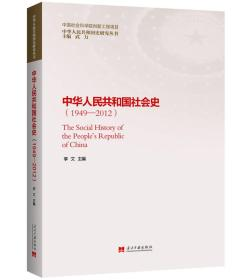 中华人民共和国社会史(1949—2012)