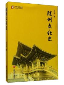 随州文化史/历史文化文库