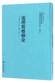 中国国家图书馆藏·民国西学要籍汉译文献·伦理学:霭理斯婚姻论