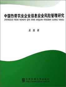 中国热带农业企业信息安全风险管理研究