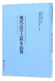 中国国家图书馆藏·民国西学要籍汉译文献·法学:现代法学之根本趋势
