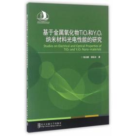 基于金属氧化物TiO2和Y2O3纳米材料光电性能的研究