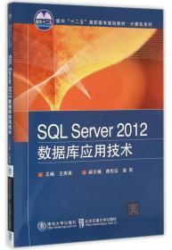 SQL Server 2012数据库应用技术