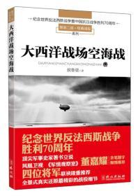 大西洋战场空海战 专著 侯鲁梁著 da xi yang zhan chang kong hai zhan