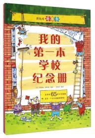 斯凯瑞新奇书:我的第一本学校纪念册