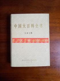 中国大百科全书 土木工程 精装甲种本,1986年版,1995年二印