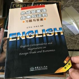 外经贸英语函电与谈判习题与答案