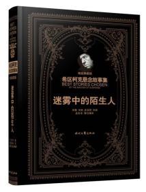 希区柯克悬案故事集【精装典藏版】:迷雾中的陌生人