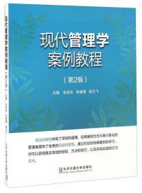 现代管理学案例教程(第2版)