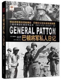 巴顿将军私人日记