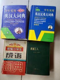 新编小学生成语词典