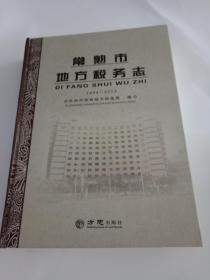 常熟市地方志税务志1994-2013(精装 包邮快递)