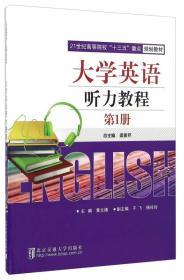 """大学英语听力教程(第1册)/21世纪高等院校""""十三五""""重点规划教材"""