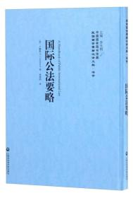 国际公法要略——民国西学要籍汉译文献·法学