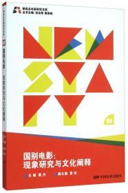 国别电影 现象研究与文化阐释黄丹