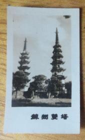 黑白相片【苏州双塔】长4.6CM*宽2.7CM