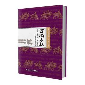 从丝绸之路到一带一路丛书:西域春秋:翻开2000年的西域卷轴
