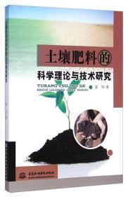 土壤肥料的科学理论与技术研究