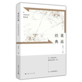 在中国西北角重读经典:重返经典