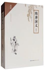 崇文馆·小说馆:隋唐演义(注释本 无障碍阅读版)