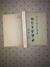 中国通史简编 修订本 第三遍 第一册