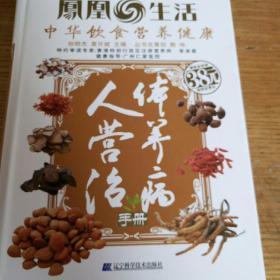 民易开运:中华饮食营养健康~人体营养治病手册