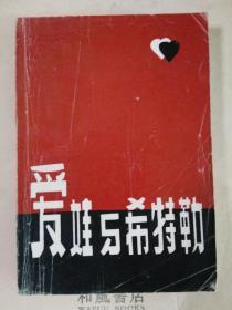 《爱娃与希特勒》从情妇到自戕