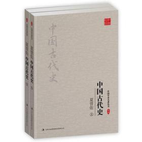 夏曾佑:中国古代史(上、下)