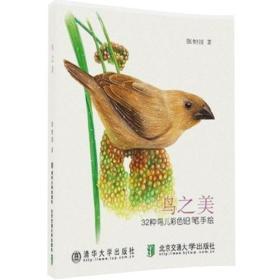 鸟之美:32种鸟儿彩色铅笔手绘