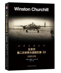 法国的沦陷-丘吉尔第二次世界大战回忆录-03