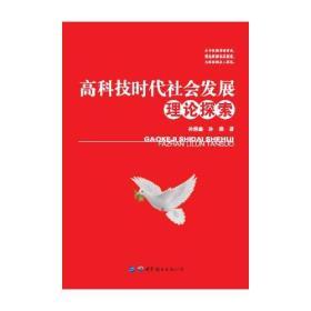 高科技时代社会发展理论探索