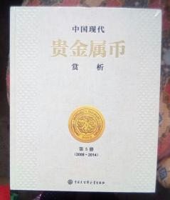 中国现代贵金属币赏析【第1,4,5卷和售,第5卷未开封】