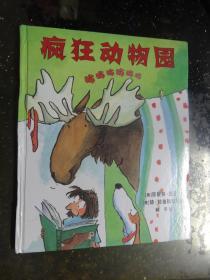 疯狂动物园   麦克米伦世纪童书