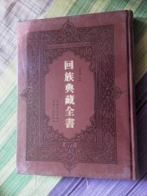 回族典藏全书【97】