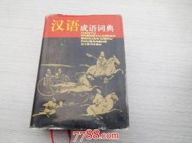 汉语成语词典(32开精装)