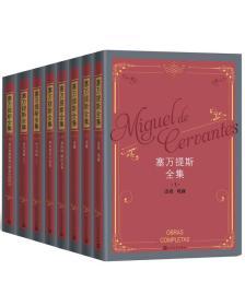 塞万提斯全集(1-8卷)