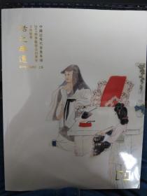 上海敬华2017秋季艺术品拍卖会·括之无遗—中国近现代书画专场