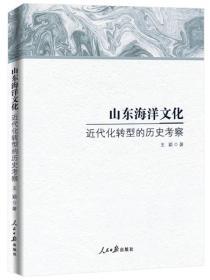 山东海洋文化近代化转型的历史考察