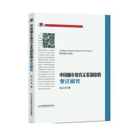 中国城乡教育关系制度的变迁研究