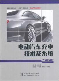 """电动汽车充电技术及系统/国家新能源汽车""""十三五""""重点规划·电动汽车系列教材"""