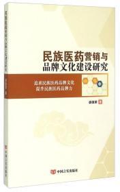 民族医药营销与品牌文化建设研究