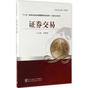 正版二手包邮 证券交易 牛国良 北京交通大学 9787512131231