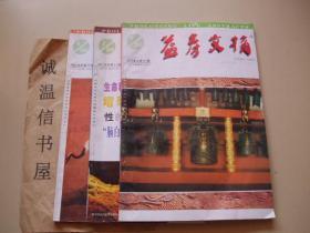 益寿文摘2000年2、4、6 【3本合售】