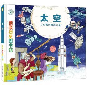 亲亲历史图书馆:太空——从日晷到登陆火星