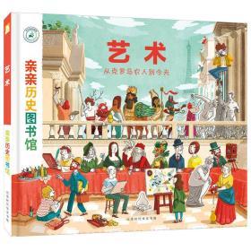 亲亲历史图书馆:艺术——从克罗马农人到今天