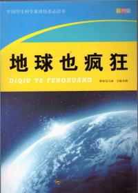 中国学生科学素质培养必读书--地球也疯狂(彩图版)/新