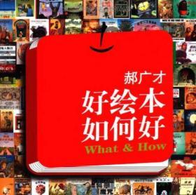 正版 好绘本如何好 郝广才著 二十一世纪出版社 原版正版9787539151755