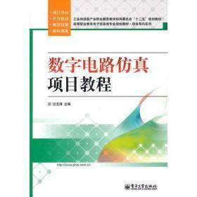 数字电路仿真项目教程(高等职业教育电子信息类专业规划教材)/项目导向系列过玉清